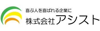 株式会社アシスト ロゴ