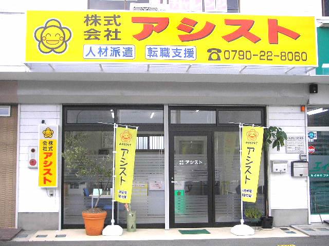 アシスト福崎営業所写真