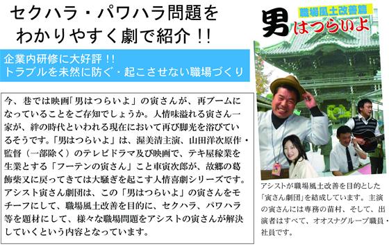 アシスト寅さん劇団01