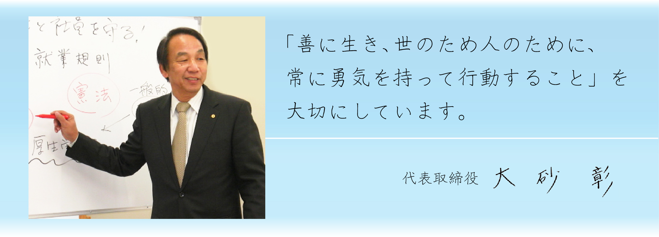 代表取締役 大砂彰