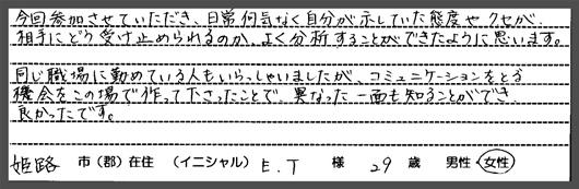 就職支援_感想01