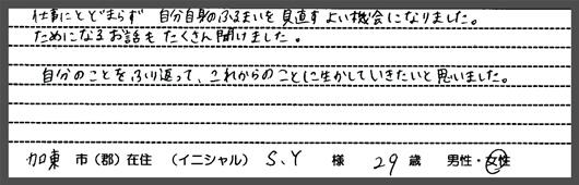 就職支援_感想02