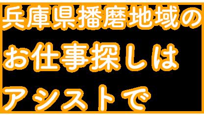 兵庫県播磨地域のお仕事探しはアシストで
