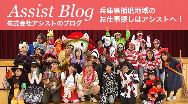 株式会社アシストのスタッフブログ